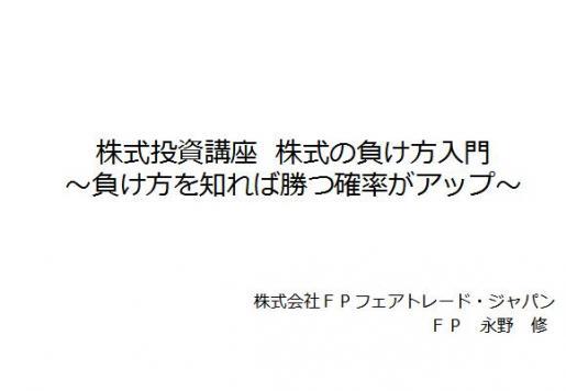 株式投資講座.JPG